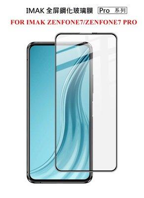 Imak Asus zenfone7(zs670ks)/zenfone7 pro 鋼化 滿版玻璃貼 螢幕保護貼-阿晢3c