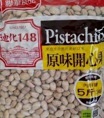 新貨到 全素 聯華 迪化148開心果  (與 萬歲牌開心果 同聯華生產)3000公克(5斤) 原廠包裝 另售盛香珍開心果