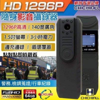 [弘瀚台中] HD 1296P 廣角140度執法隨身微型密錄器/蒐證/錄影/拍照/邊充邊錄(適合檢警使用)