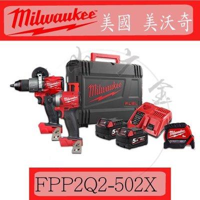 『青山六金』附發票 Milwaukee 米沃奇 M18 FPP2Q2-502X 無碳刷 起子機 電鑽 雙機組 18V