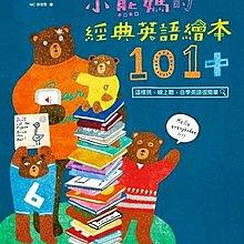 *小貝比的家*小熊媽的經典英語繪本101+: 這樣挑、線上聽, 自學英語很簡單