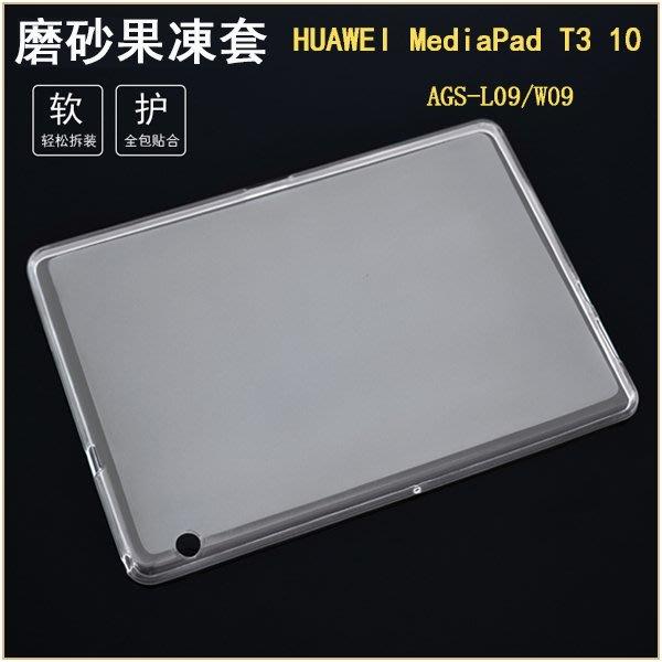 磨砂果凍套 HUAWEI Media Pad T3 10 平板保護套 華為 T3 10 AGS-W09/L09 平板套 清水套 全包 防摔 軟殼 保護殼