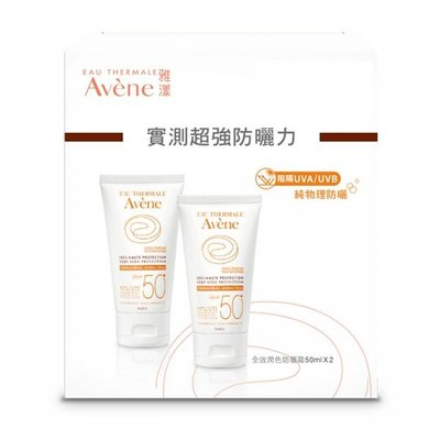 《藥妝美研社》雅漾-全效潤色防曬霜SPF50+ 50mlX2入-限量組合