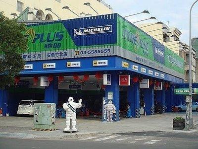 米其林輪胎 255/35-19 PS4S 專業完工價 安勇汽車 竹北店 最新三D百世霸四輪定位 輪胎道路保固