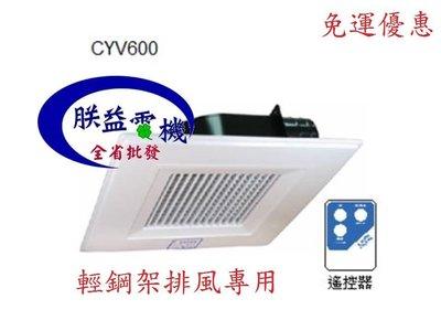 """『朕益批發』免運 CYV600 6"""" 輕鋼架排風扇 排風機 坎入式抽風扇 天花板抽風扇 吸菸室抽風扇 神明廳排煙機"""