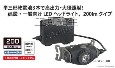 含稅價/LE-F205D【工具先生】日本 田島 TAJIMA LED 頭燈 工作燈 大徑照射 使用3號電池 可用充電電池