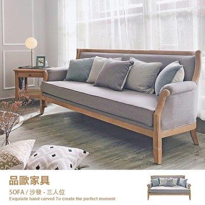 三人位  布沙發 南法普羅旺斯 橡木系列【NH1842-3】品歐家具