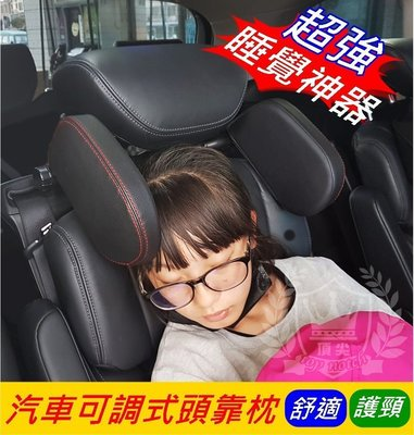 LUXGEN納智捷【U7車用頭靠】U7 TURBO頭靠枕頭 睡覺神器 睡覺頭枕 可調式兩側枕頭 靠墊 車枕 旅行休息頭枕
