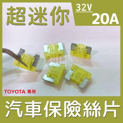 [百威電子] 零售 32V 20A Toyota用 超迷你 汽車保險絲 汽車 保險絲 保險絲片 6845