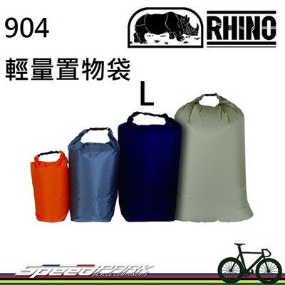 【速度公園】RHINO 犀牛 904 輕量置物袋 L 登山袋 行李袋 裝備袋 登山 爬山 露營 野營