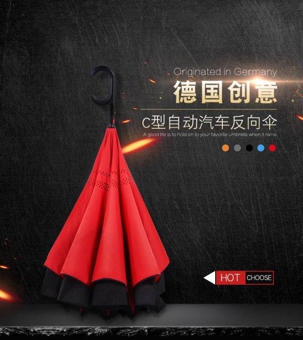 車用反向傘全自動雙層免持式雨傘長柄 超大號雙人男女士德國創意傘
