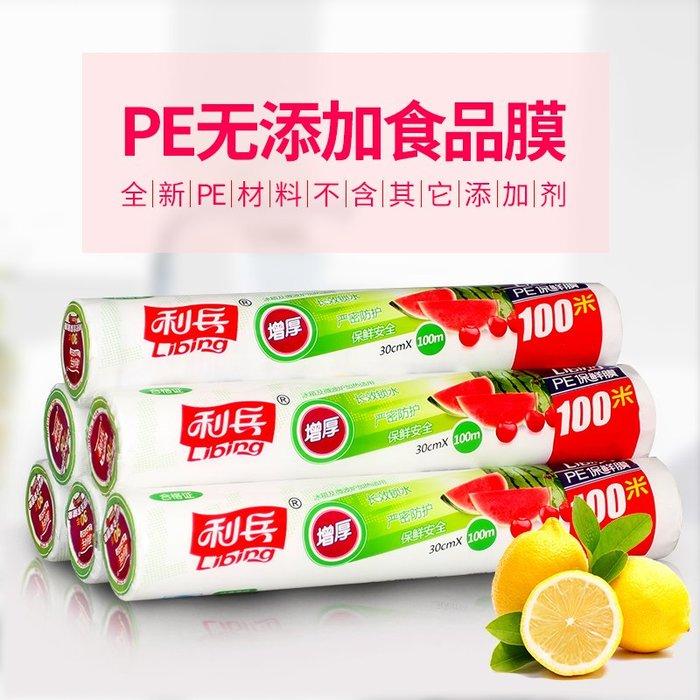 爆款--食品PE保鮮膜 家用大卷適用水果蔬菜生鮮冷藏微波30CMx100米#一次性用品#家庭用品#方便#環保