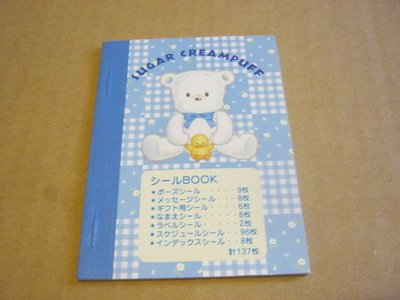 Sugar Cream Puff  1997年 小貼紙 (137枚) (LAST)