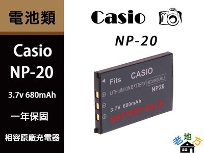 Casio NP-20 鋰電池 EX DC-T700 T800 T850 X720 EX-M3 老地方 NP20 保固1年