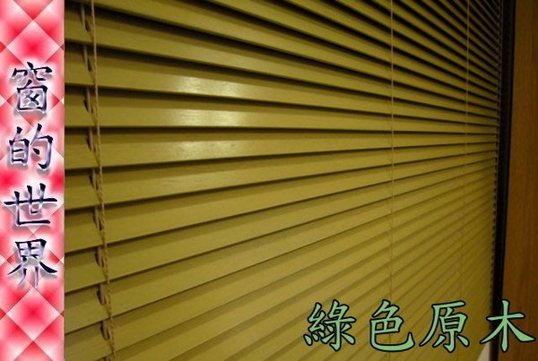 【窗的世界】專業橫式椴木百葉窗簾DIY每才110元