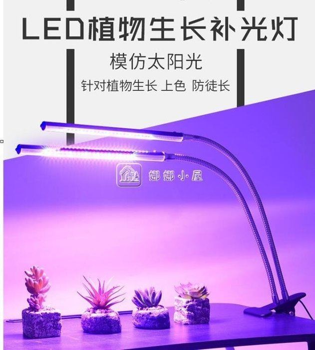 日韓精選 植物燈夾子生長燈大棚植物補光燈速賣通爆款全光譜