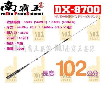 ~No.1南霸王 無線~DX-8700 台灣製造 雙頻 車天線 全長102cm AT-3069 9R UV6R