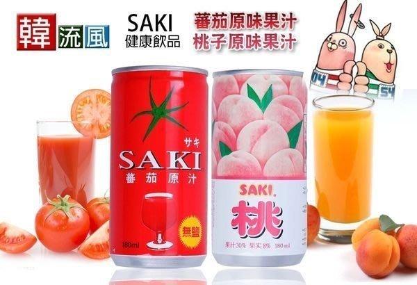 健康本味 韓國SAKI 無鹽蕃茄汁/果粒水蜜桃汁/脫脂乳氣泡飲/橘子果粒汁 [KO05906417](促銷至7/31止)