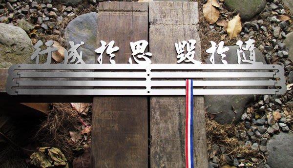 ☆成志金屬☆獎牌收納」三排式獎牌架、馬拉松獎牌掛架,將路跑熱情證明懸於牆上