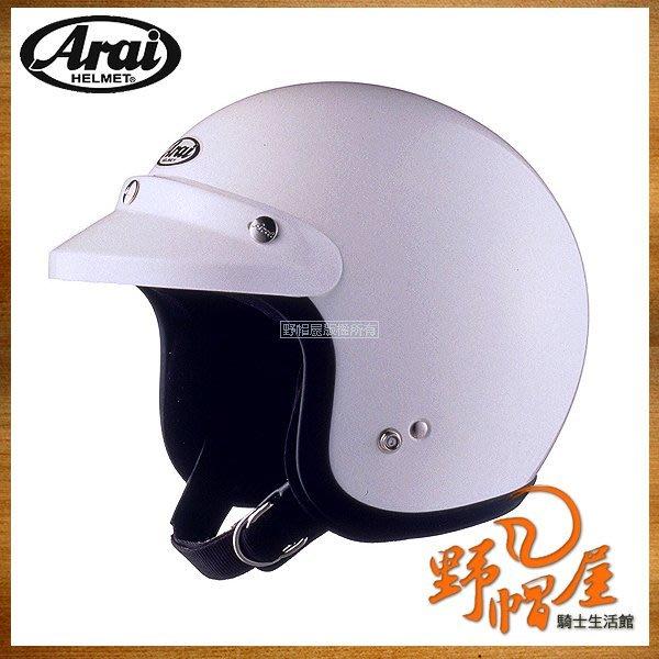 三重《野帽屋》日本 Arai S-70 復古帽 3/4罩 安全帽 經典款 哈雷 嬉皮 偉士牌 凱旋‧素白