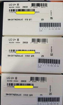 韓國代購 韓版 全新 三星 Samsung S10 5G版 G977 8G 256G 台北市可面交