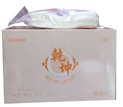 滷包袋- 乾坤袋-3號帶帽式濾袋 100入/包-【良鎂咖啡精品館】