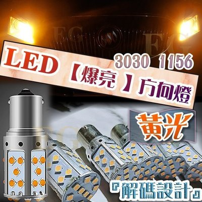 G7AF97 1156 T20 方向燈解碼    1156解碼方向燈  解碼轉向燈 T20解碼方向燈