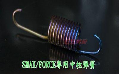 『捷生車業』白鐵 鍍鈦 中柱彈簧 SMAX FORCE