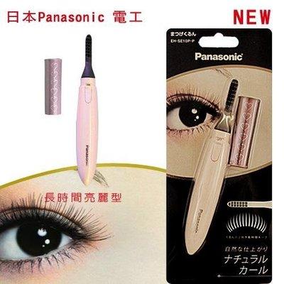 【璽岳國際貿易】燙睫毛器 日本 原裝進口 Panasonic 電工 自然型 亮麗定型 燙睫毛器