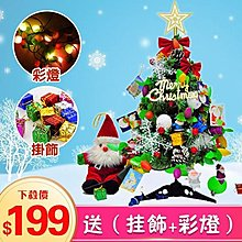 現貨秒出24小時快速出貨迷你小型50cm帶彩燈聖誕樹套餐桌面擺件聖誕節禮物裝飾【聖誕節】
