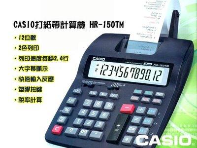 CASIO 時計屋 卡西歐 打紙帶計算機 HR-150TM 全新 保固 附發票