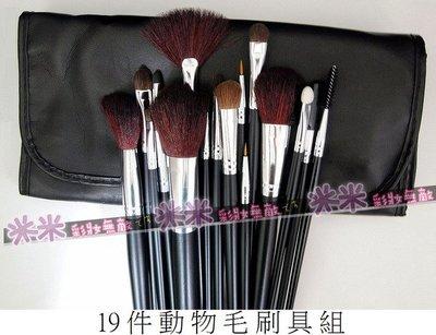 【米米彩妝無敵】 高級19件刷具組 動...