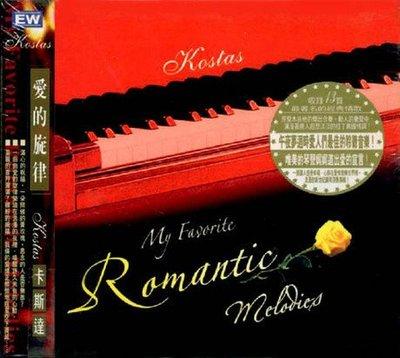 愛的旋律 My Favorite Romantic Melodies/卡斯達 Kostas---EWON006