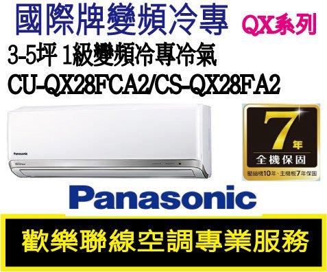 『免費線上到府估價』國際牌 3-5坪 1級變頻冷專冷氣 CU-QX28FCA2/CS-QX28FA2-QX 系列