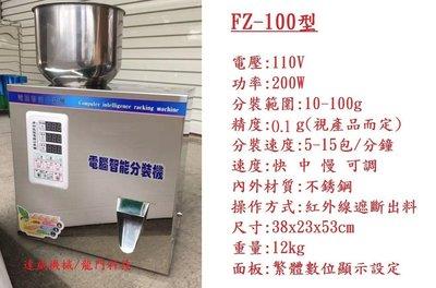 (達威包裝機械) 50g 自動分裝機分量機 粉末顆粒食品分裝機 咖啡分裝機/茶葉/顆粒/粉末_定量充填分裝機