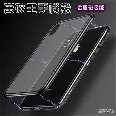 iPhone X XS MAX XR iPhone 8 Plus iPhone 7 Plus 6s 萬磁王手機殼 保護殼