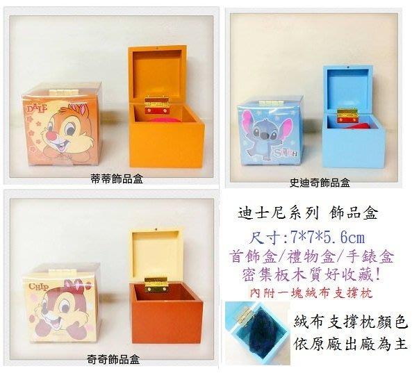 迪士尼 史迪奇/奇奇/蒂蒂 飾品盒/首飾盒/手錶盒/禮物盒/木盒