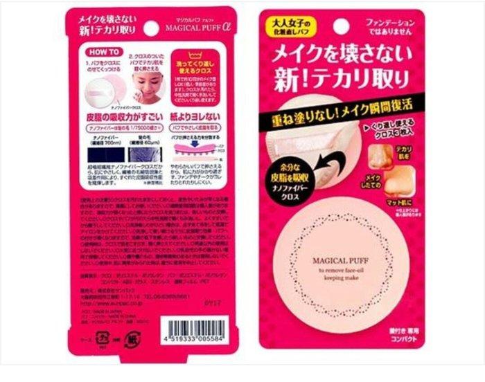 天使熊雜貨小舖~日本Magical Puff 吸油海綿/神奇粉撲  全新現貨