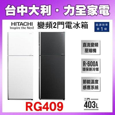 先問貨 【日立冰箱 】403L 2門變頻冰箱【RG409】【台中大利】