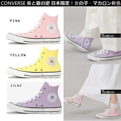 日本限定 CONVERSE ALL STAR PASTELS HI 粉 紫 黃 女 帆布鞋【GLORIOUS潮鞋代購】