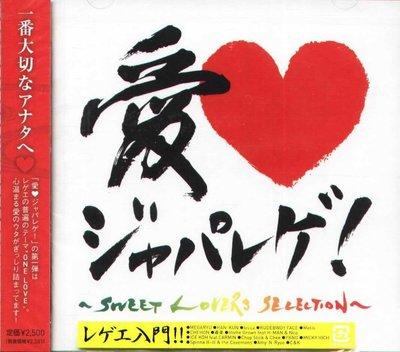 K - 愛 LOVE ジャパレゲ SWEET LOVERS SELECTION - 日版 - NEW 導楽 PANG