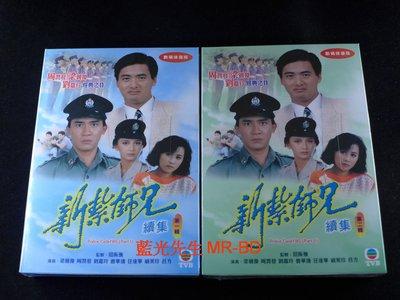 [DVD] - 新紮師兄續集 Police Cadet 85 1-40集 八碟數碼修復版