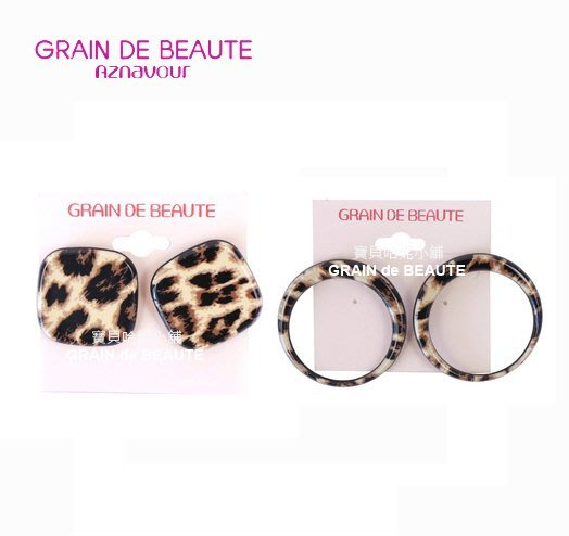 BHJ663-法國品牌Grain de Beaute 可愛豹紋幾何系列抗過敏耳釘 耳環【韓國製】Aznavour