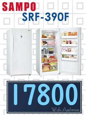 【網路3C館】原廠經銷,可自取【來電批發價17800】SAMPO聲寶391公升冰櫃 含把手直立式 冷凍櫃SRF-390F