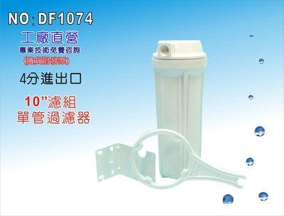 【龍門淨水】10''單管淨水器 水族館 廚具 電解水機 飲水機 養殖 食品加工 製冰機(貨號DF1074)