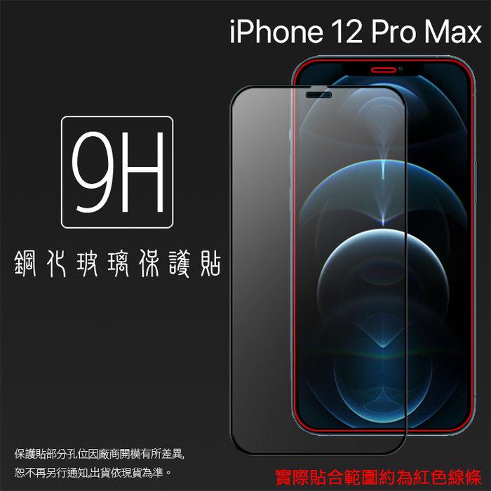 Apple iPhone 12 Pro Max A2411 6.7吋 滿版 鋼化玻璃保護貼 9H 鋼貼 玻璃貼 保護膜