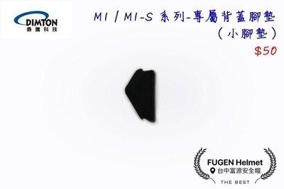 【台中富源】鼎騰科技 M1 / M1-S 系列 安全帽藍芽耳機配件 專屬背蓋腳墊 小腳墊 M1 EVO M1S EVO