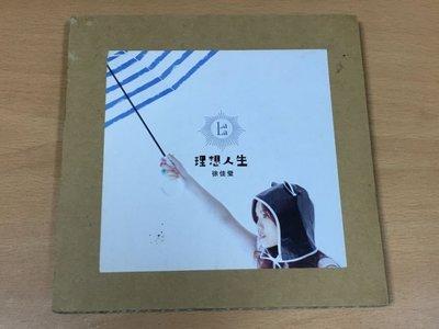 台灣金曲獎*佳新人獎LaLa 徐佳瑩創作 理想人生 紙盒版頗新