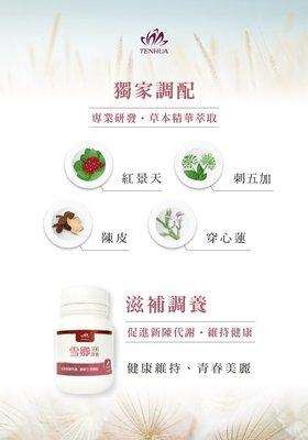 熱銷【雪卿】天華 火性 台灣製造 促進新陳代謝、調節生理機能