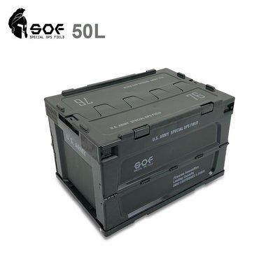 獨家全球限量【US ARMY】 美軍塗裝 軍事風格 摺疊式 收納箱 50L 可堆疊 可側開 可上鎖